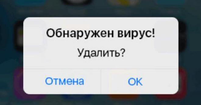 Вирусы iphone