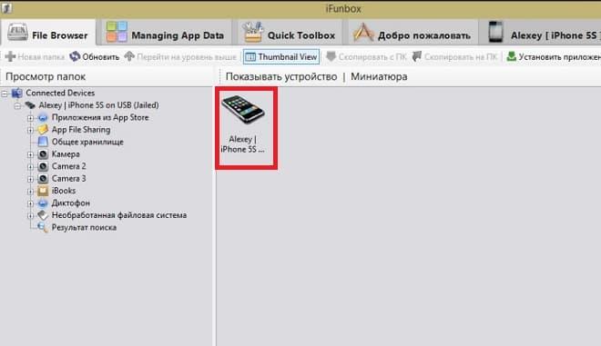 Подключение ipad к ifunbox