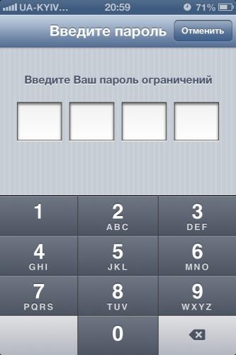 ввод пароля - продолжение