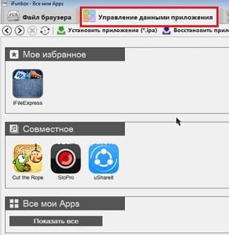 Managing App Data