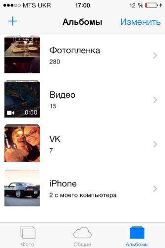 фото на айфоне