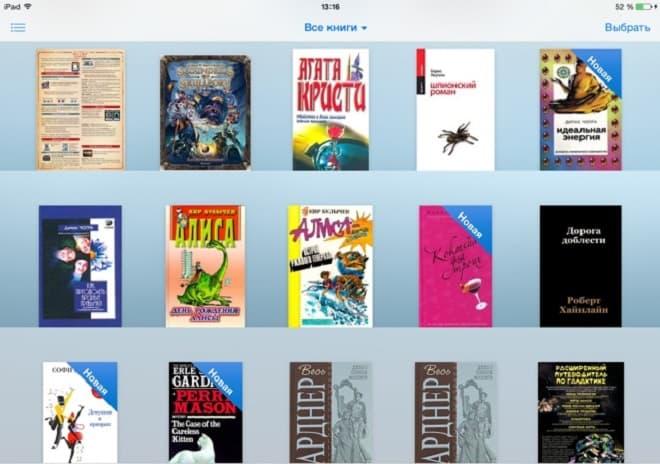 книги в ibooks